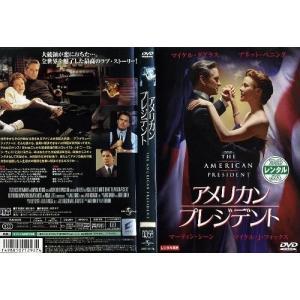 アメリカン プレジデント|中古DVD|disk-kazu-saito