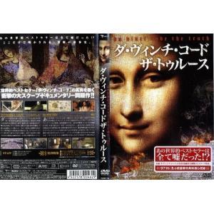ダ・ヴィンチ・コード ザ・トゥルース 中古DVD disk-kazu-saito
