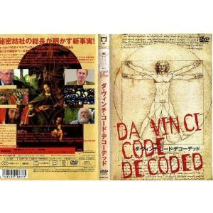 ダ・ヴィンチ・コード・デコーデッド [字幕]|中古DVD|disk-kazu-saito