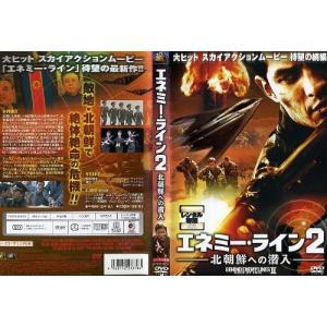 エネミー・ライン2 北朝鮮への潜入|中古DVD|disk-kazu-saito