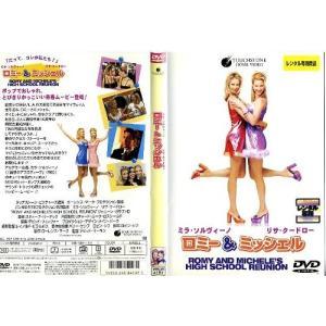 ロミー&ミッシェル|中古DVD|disk-kazu-saito