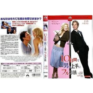 10日間で男を上手にフル方法|中古DVD|disk-kazu-saito