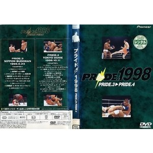 PRIDE. 1998 PRIDE.3-PRIDE.4|中古DVD|disk-kazu-saito