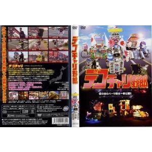 デコチャリ野郎 匠の技のパーツ群を一挙公開!!|中古DVD|disk-kazu-saito