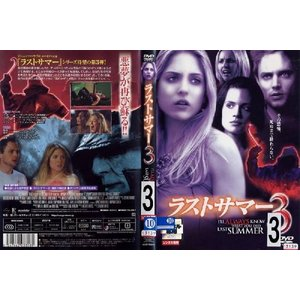 ラストサマー3 I'LL ALWAYS KNOW WHAT YOU DID LAST SUMMER|中古DVD|disk-kazu-saito