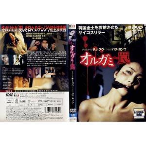 オルガミ〜罠 [チェ・ジウ]|中古DVD|disk-kazu-saito