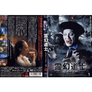 霊幻道士 キョンシー・マスター 5 [中古DVDレンタル版]|disk-kazu-saito