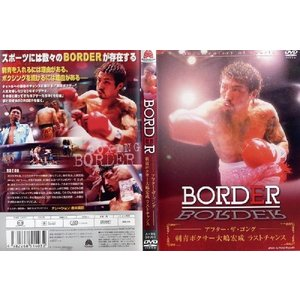 BORDER アフター・ザ・ゴング 刺青ボクサー大嶋宏成 ラストチャンス|中古DVD|disk-kazu-saito