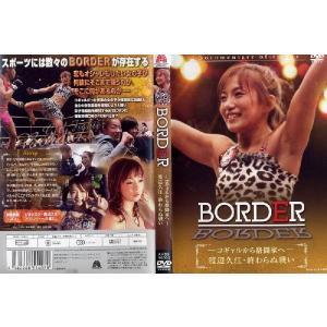 BORDER コギャルから格闘家へ 渡辺久江 終わらぬ戦い|中古DVD|disk-kazu-saito