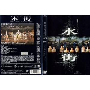 維新派 ヂャンヂャン☆オペラ 水街|中古DVD|disk-kazu-saito