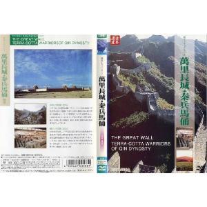 中国自然文化遺産の旅 萬里長城 秦兵馬俑|中古DVD|disk-kazu-saito
