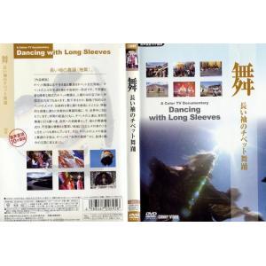 舞 長い袖のチベット舞踊|中古DVD|disk-kazu-saito