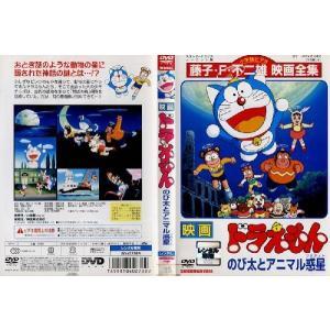 映画 ドラえもん のび太とアニマル惑星(プラネット)|中古DVD|disk-kazu-saito