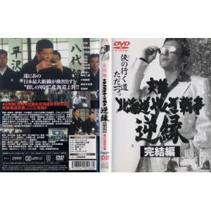 実録・北海道やくざ戦争 逆縁 完結編 [哀川翔]|中古DVD|disk-kazu-saito