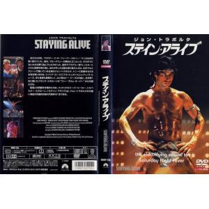 ステイン・アライブ STAYING ALIVE [ジョン・トラボルタ]|中古DVD|disk-kazu-saito