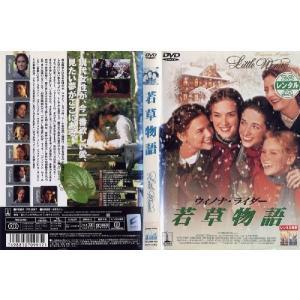 若草物語 (1994年) [ウィノナ・ライダー]|中古DVD|disk-kazu-saito