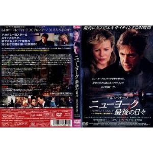 ニューヨーク 最後の日々 [字幕][製作・総指揮:ロバート・レッドフォード] 中古DVD disk-kazu-saito