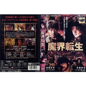 魔界転生 (2003年) [窪塚洋介/佐藤浩市]|中古DVD|disk-kazu-saito