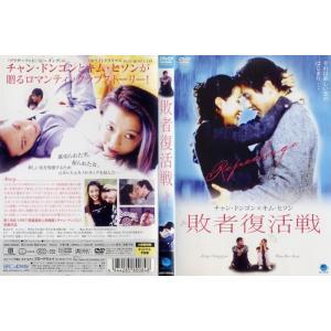 敗者復活戦 [チャン・ドンゴン×キム・ヒソン]|中古DVD...