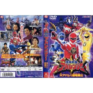 爆竜戦隊アバレンジャー 大アバレ!爆竜戦士 [HERO CLUB]|中古DVD|disk-kazu-saito