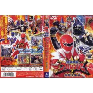 爆竜戦隊アバレンジャー 爆竜大集合! [HERO CLUB] [中古DVDレンタル版]|disk-kazu-saito