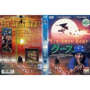 グース FLY AWAY HOME|中古DVD|disk-kazu-saito