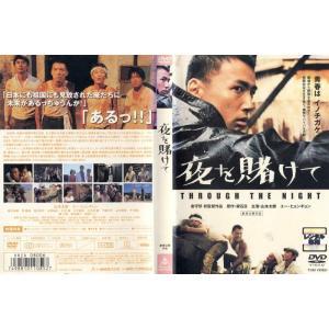 夜を賭けて [山本太郎/ユー・ヒョンギョン]|中古DVD|disk-kazu-saito