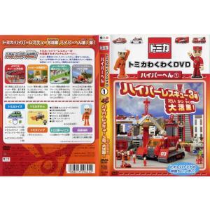トミカわくわくDVD ハイパーへん1 ハイパーレスキュー3号大活躍!|中古DVD [H]|disk-kazu-saito