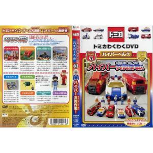 トミカわくわくDVD ハイパーへん3 ハイパー共同作戦!|中古DVD|disk-kazu-saito