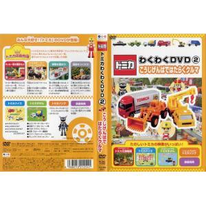 トミカわくわくDVD2 こうじげんばではたらくクルマ|中古DVD|disk-kazu-saito