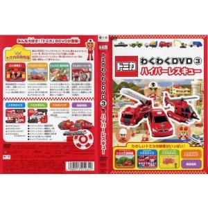トミカわくわくDVD3 ハイパーレスキュー|中古DVD|disk-kazu-saito