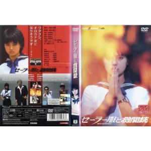 セーラー服と機関銃 (1981年) [薬師丸ひろ子] 中古DVD disk-kazu-saito