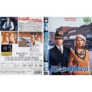 俺たちに明日はない BONNIE AND CLYDE [字幕]|中古DVD|disk-kazu-saito