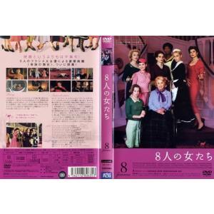 8人の女たち [字幕]|中古DVD|disk-kazu-saito