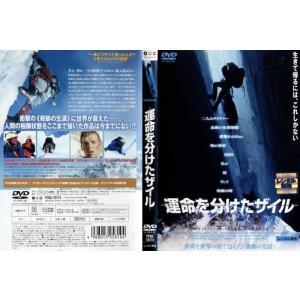 運命を分けたザイル TOUCHING THE VOID|中古DVD|disk-kazu-saito