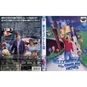 夢のチョコレート工場 [字幕][ジーン・ワイルダー]|中古DVD|disk-kazu-saito