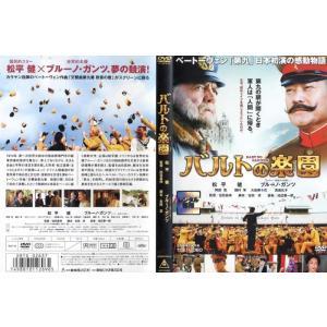 バルトの楽園 BART NO GAKUEN [松平健/ブルーノ・ガンツ]|中古DVD|disk-kazu-saito