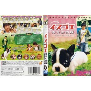 イヌゴエ 幸せの肉球 デラックス版|中古DVD|disk-kazu-saito