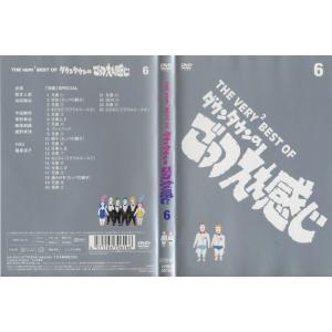 THE VERY BEST OF ダウンタウンのごっつええ感じ 6|中古DVD|disk-kazu-saito