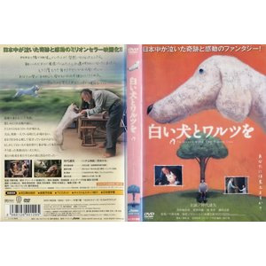 白い犬とワルツを TO DANCE WITH THE WHITE DOG (2002年) 中古DVD disk-kazu-saito