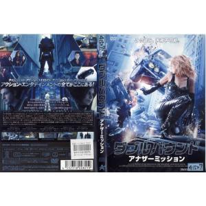 ダブルバウンド アナザーミッション|中古DVD