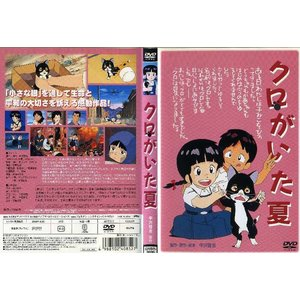 クロがいた夏|中古DVD|disk-kazu-saito