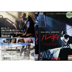 バーディ BIRDY [字幕][マシュー・モディン/ニコラス・ケイジ]|中古DVD|disk-kazu-saito