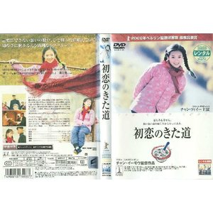 初恋のきた道 [チャン・ツィイー]|中古DVD|disk-kazu-saito