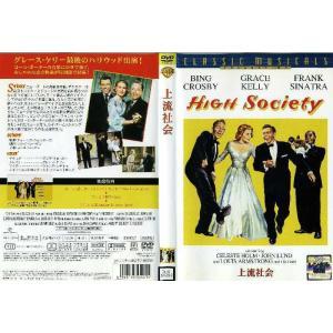 上流社会 [ビング・クロスビー/グレース・ケリー/フランク・シナトラ]特別版 [字幕]|中古DVD|disk-kazu-saito