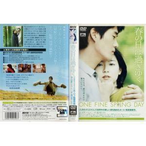 春の日は過ぎゆく [ユ・ジテ/イ・ヨンエ]|中古DVD|disk-kazu-saito