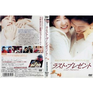 ラスト・プレゼント LAST PRESENT (2001年)|中古DVD|disk-kazu-saito