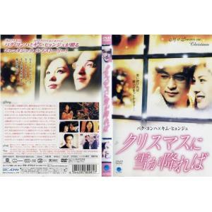 クリスマスに雪が降れば [パク・ヨンハ/キム・ヒョンジュ]|中古DVD|disk-kazu-saito
