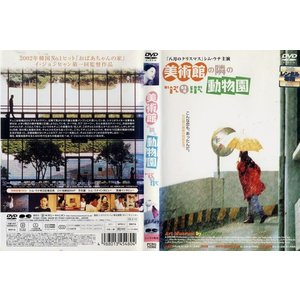 美術館の隣の動物園 [シム・ウナ]|中古DVD|disk-kazu-saito