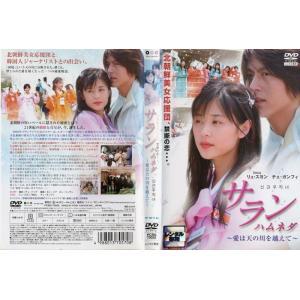 サラン ハムネダ 愛は天の川を越えて [字幕]|中古DVD|disk-kazu-saito